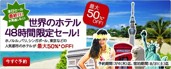 Hotels.com 海外ホテルが最大50% OFFになる48時間セールを開催!
