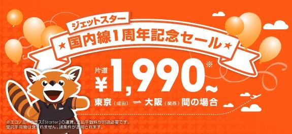 ジェットスター:1円セールの対象区間が3,000円/片道以下になる国内線1周年記念セールを予定!