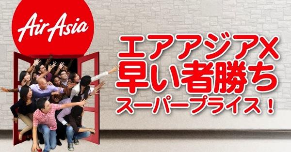 エアアジアがセールを予告!羽田 ⇔ クアラルンプールが約9,000円/片道〜ほか、東南アジア線もセール対象!