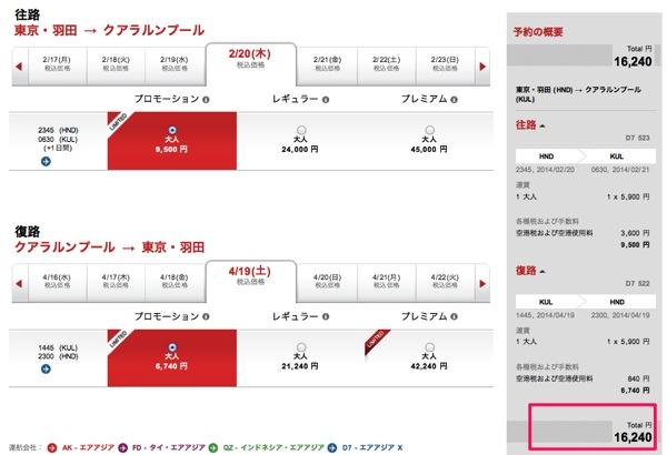 エアアジアがセール開催!羽田 ⇔ クアラルンプールが往復で約16,000円