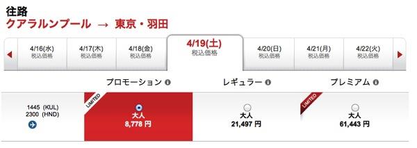 0708_AirAsia_03.jpg