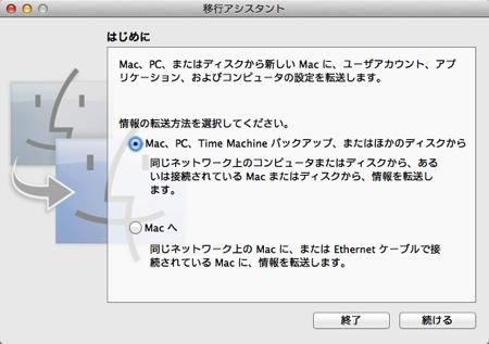 Thunderboltケーブルを使ったMacBook Airの環境移行が爆速だったのでオススメ
