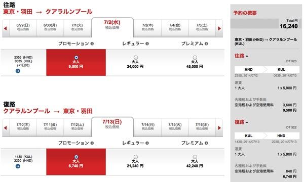エアアジアのセールで羽田 ⇔ クアラルンプールを約16,000円で購入!運賃は5,900円/片道