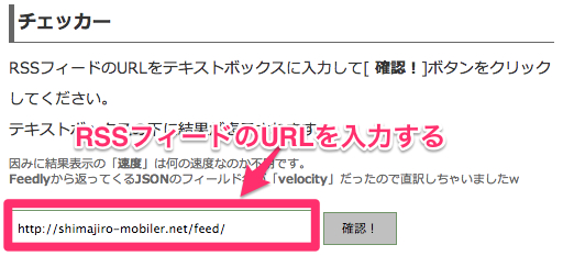 Feedlyに登録されている件数を調べるツールが公開されている