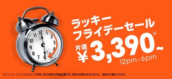 ジェットスター:国内線が対象のラッキーフライデーセール 関空 ⇔ 福岡が3,390円ほか
