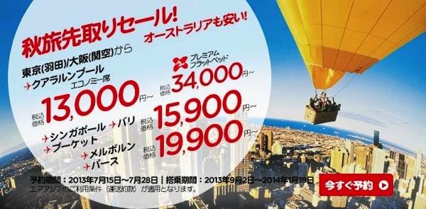 エアアジア『秋旅先取りセール』を開始!羽田 ⇒ バリが15,900円〜/片道など