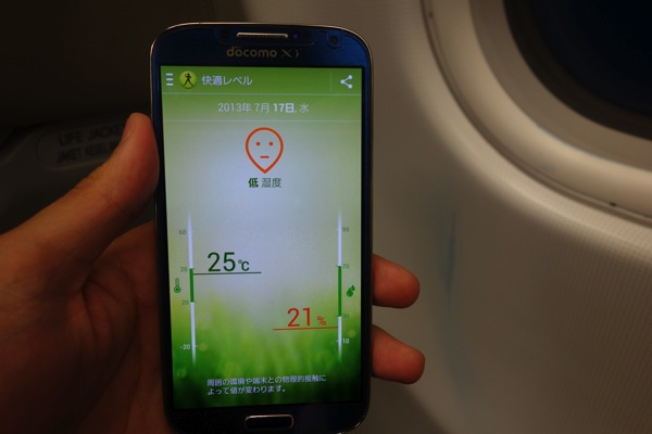やたらと冷えるLCC機内の温度&湿度をGALAXY S4で計測してみた