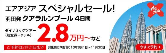 0719_AirAsia_03.jpg