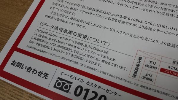0720_EMOBILE_LTE_03.jpg