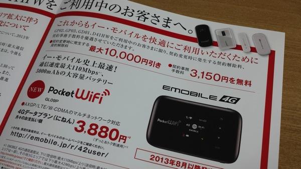 0720_EMOBILE_LTE_04.jpg