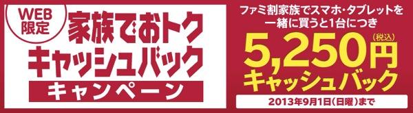 ドコモオンラインショップで『WEB限定 家族でおトク キャッシュバックキャンペーン』を開始!