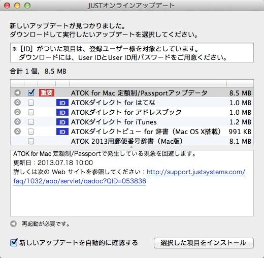 ATOK for Mac使い必見!Macが重くなる不具合を解消するアップデートが公開されている