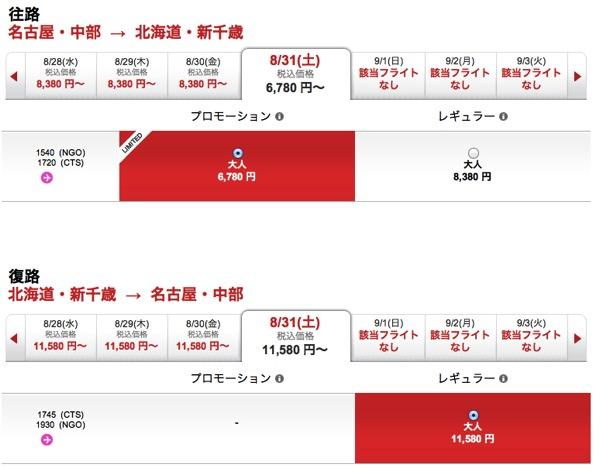 エアアジア・ジャパン 9月より一部路線を運休か/対象路線のWebサイトでの販売が中止