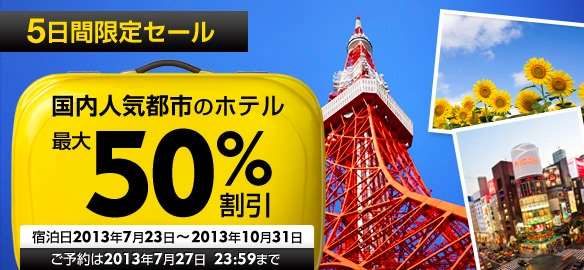 Expedia 国内ホテルが最大50% OFFの『5日間限定セール』を開催!