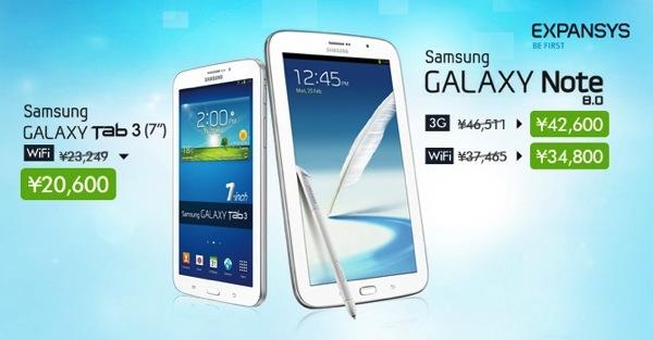 エクスパンシス 月曜限定セールでGALAXY Note 8.0(Wi-Fi)が34,800円に値下げ