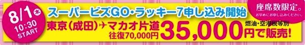 マカオ航空:ビジネスクラスが往復運賃70,000円(燃油など別)の『Super Biz Go Lucky7』を8月1日より発売!