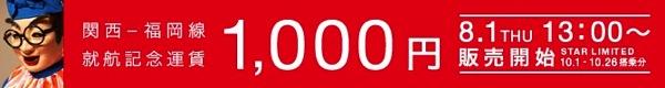 スターフライヤー 関空 ⇔ 福岡線の就航を発表!セール運賃は1,000円/片道