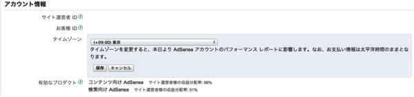 Google AdSenseの収益レポート更新が太平洋標準時以外に設定可能に!日本時間にも対応