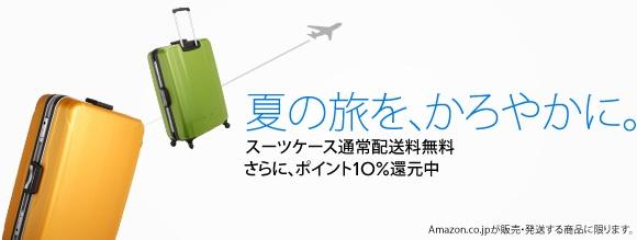 Amazon.co.jpでスーツケース/キャリケースが10%ポイント還元セール!