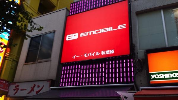 イー・モバイル秋葉原店がオープン/オープン記念でEMOBILE LTE対応端末が一括0円