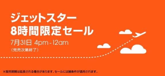 ジェットスター・ジャパン 国内線が対象となる8時間限定セールを予告!本日16時から