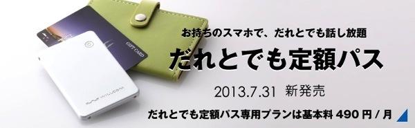 WILLCOMのだれとでも定額パス&イエデンワ2が本日より発売開始!