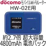 モバイルWi-Fiルータ HW-02Eの大容量バッテリが10,800円で販売されている