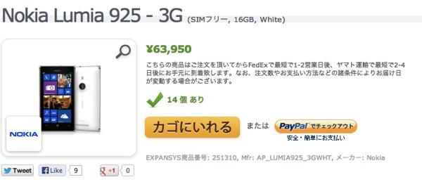 エクスパンシスでSIMフリーのLumia 925(3Gモデル)が販売開始!