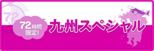 Peach 72時間限定の『九州スペシャル』を販売開始!