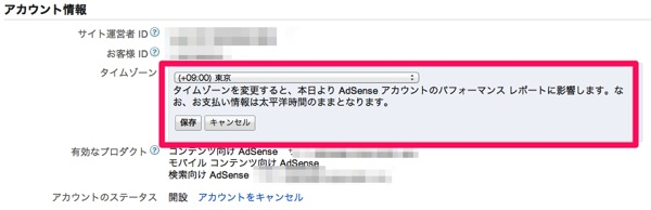 AdSenseのタイムゾーンを日本時間に変更してみた