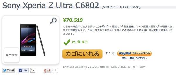 0801_Xperia_Ultra.jpg