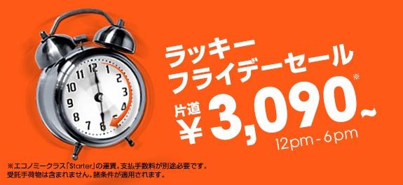 ジェットスター ラッキーフライデーセール 成田 ⇔ 松山が3,090円ほか