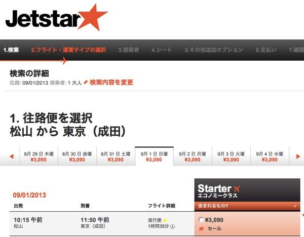 0802_Jetstar_02.jpg