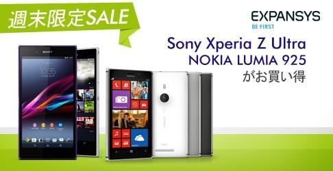 エクスパンシスの週末限定セールでXperia Z Ultra/Nokia Lumia 925が10,000円以上値下げ!