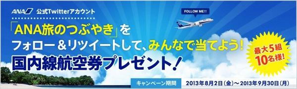 Twitterでリツイート&フォローするだけでANA国内線航空券がプレゼントされるキャンペーンが開催されている