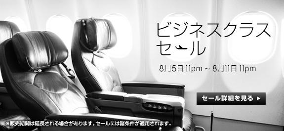 ジェットスター ビジネスクラスを対象のセールを開始!関空 ⇔ シンガポールが30,000円/片道(燃油別)など