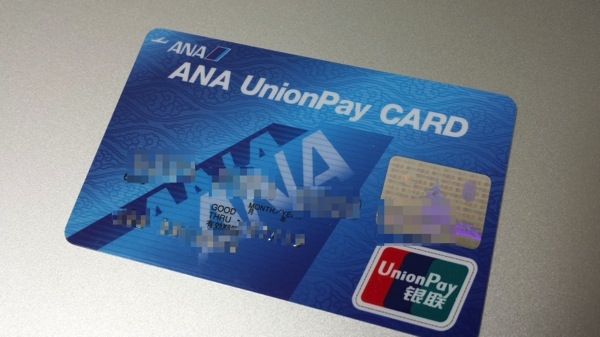 海外利用分はポイントが10倍になるキャンペーン開催中、ANA銀聯カードを受け取り!