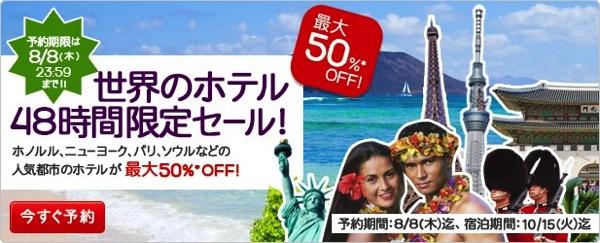 Hotels.com 国内&海外ホテルが対象の48時間限定セールを開催!最大50% OFF