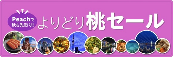 Peach 国内線&国際線対象の『よりどり桃セール』関空 ⇔ 成田線が3,280円/片道など