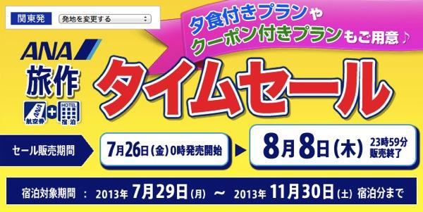 ANA 航空券 + ホテル予約の『旅作』がタイムセール実施中!福岡2泊3日が 29,800円〜など
