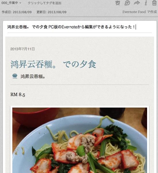 Evernote 5.3.0(β)、Evernote Foodで作成したノートの編集がサポートされる