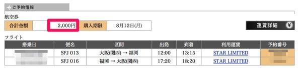 スターフライヤーの関空 ⇔ 福岡 1,000円/片道を購入してみた
