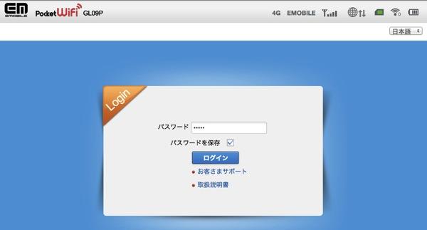 GL09Pの管理画面ログイン方法メモ