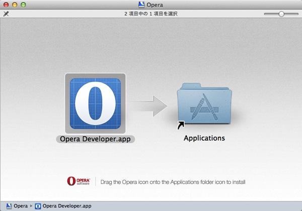 PC向けの『Opera 17 Developer』が公開されている