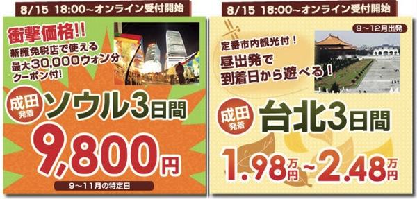 H.I.S、ソウル3日間 9,800円/台北 3日間 19,800円など海外ツアーのセールを15日より開催