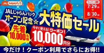『JALじゃらんパック』の発売記念で10,000円引きクーポンが先着10,000名にプレゼント中