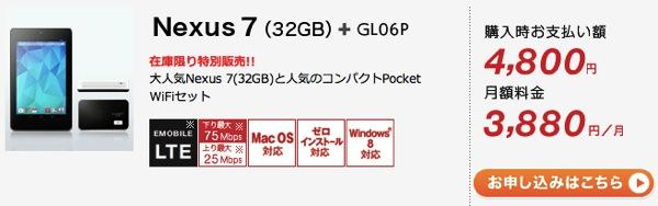 イー・モバイル:GL06Pの新規契約でNexus 7(32GB)が端末代4,800円になるセットを販売中