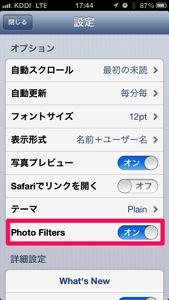 Echofonの画像フィルタを無効にする方法(3)
