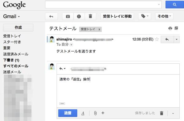 Gmailの返信操作(通常時)
