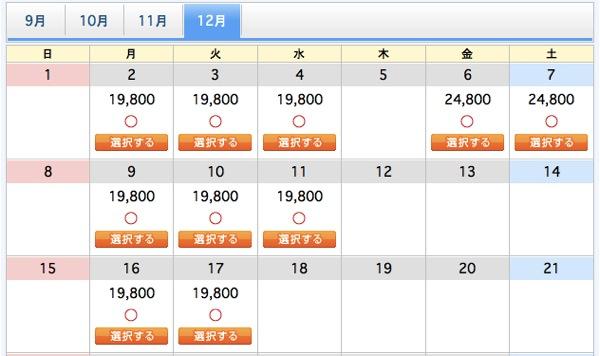H.I.S『秋旅フェア』台北3日間 19,800円ツアーは引き続き販売中!